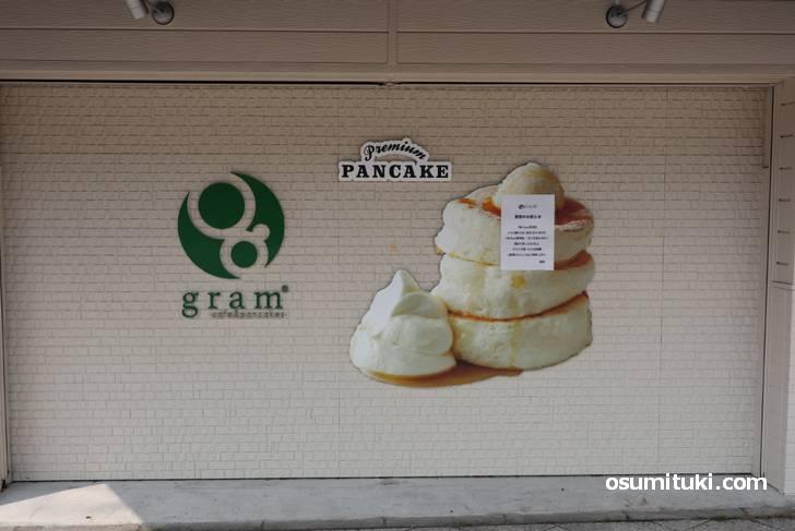 ハンバーグ&ステーキハウス听 新大宮店はパンケーキ店「gram」さんの跡地で開業予定