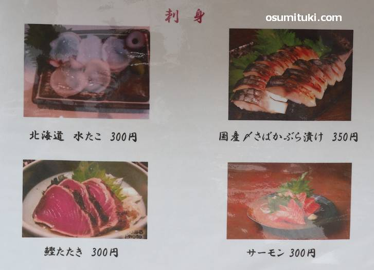 「刺身」が300円(元太孝太)
