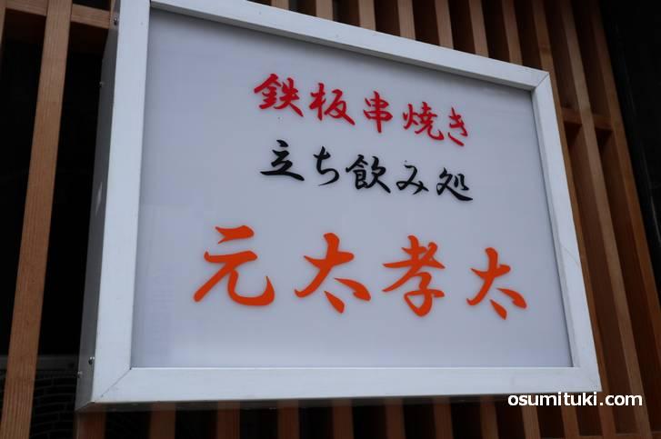 刺身でも300円、串焼きや揚げ物は80円~150円という低価格です