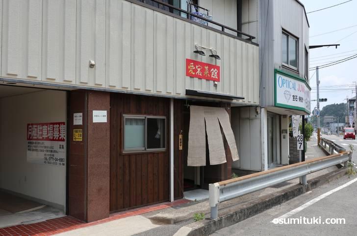 2019年6月14日に新店オープンした愛宕菜館