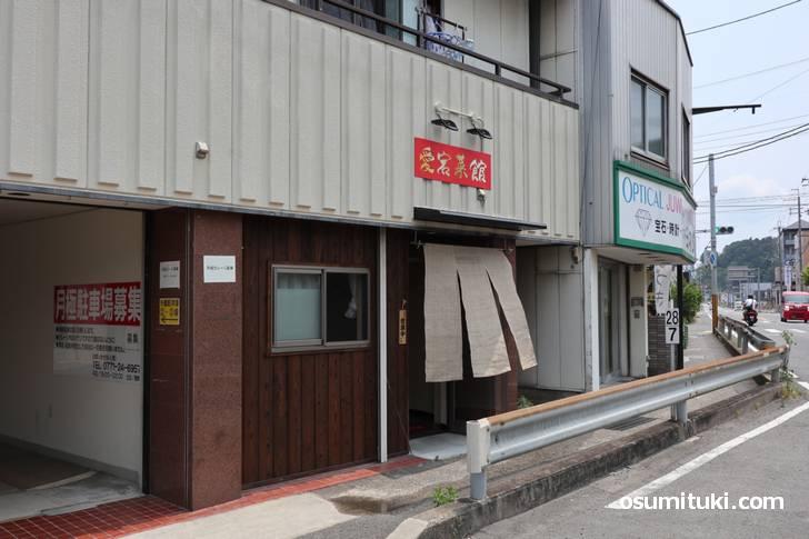 2019年6月14日に新店オープンした「愛宕菜館」
