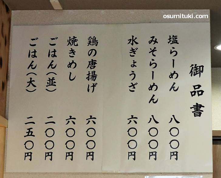 ラーメンは800円、焼飯は小がなくなって600円(愛宕菜館)