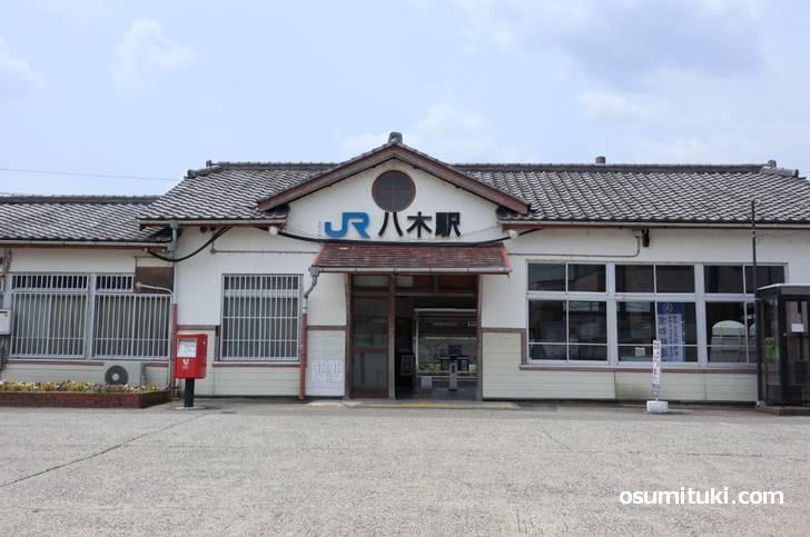 JR山陰本線「八木駅」から徒歩2分です(愛宕菜館)