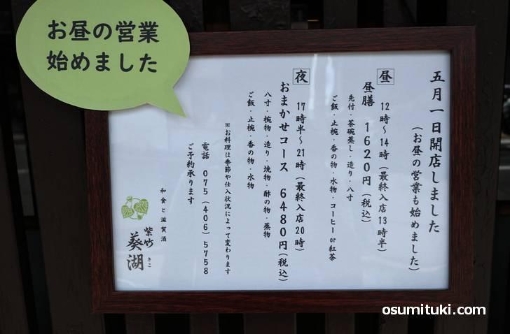 メニューと値段(紫竹 葵湖)
