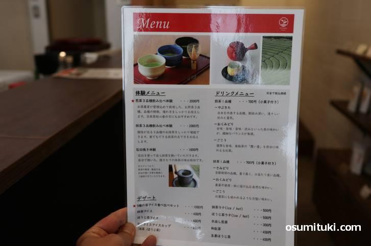 メニューと値段(d:matcha Kyoto 出町柳店)