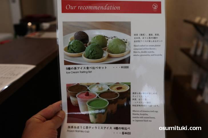 お茶を使ったアイスもありました(d:matcha Kyoto 出町柳店)