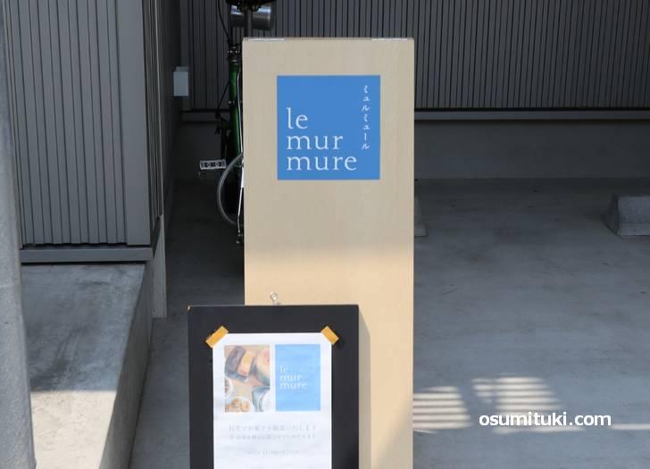 京都・北白川の焼き菓子店「ミュルミュール(le mur mure)」さんへ
