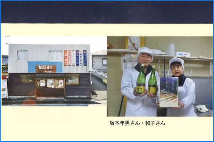 出典:高知県商工会連合会「商工連だより」2019年3月号より
