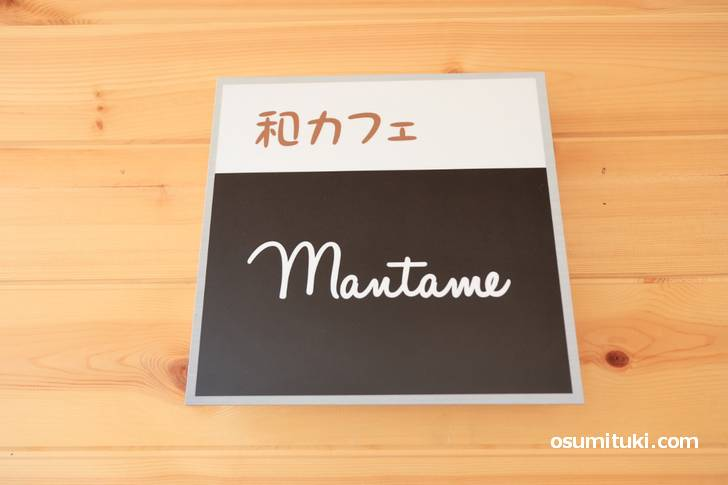 お店の名前は「和カフェmantame」で、京都の松尾大社からも近い場所にあります