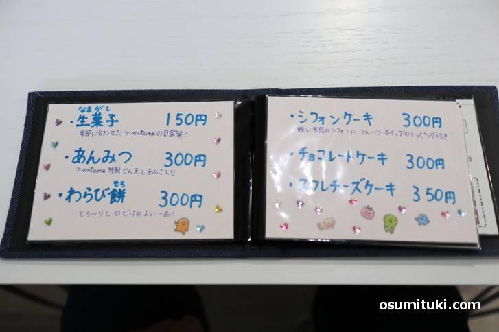 単品は「生菓子150円、ケーキ300円」です(和カフェmantame)