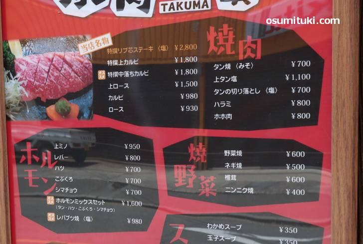 上ロースが1500円、ロースとカルビが930円~980円