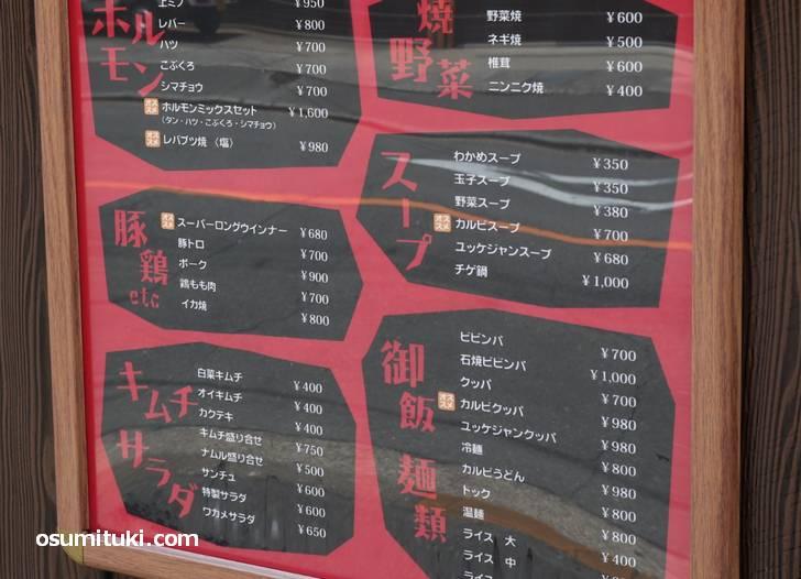冷麺(800円)やカルビうどん(980円)などのサイドメニューも豊富