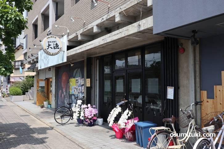 2019年6月3日に開店した「中華料理 喜鳥」さん(桂駅東口)