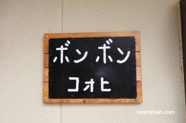 とても味わい深い看板の「ボンボンコォヒ」