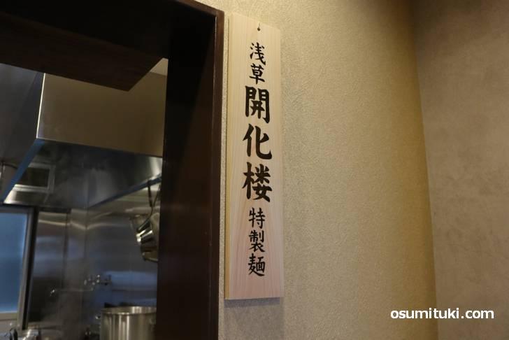 「浅草開化楼 特製麺」の札がかかっているラーメン店で食べられる