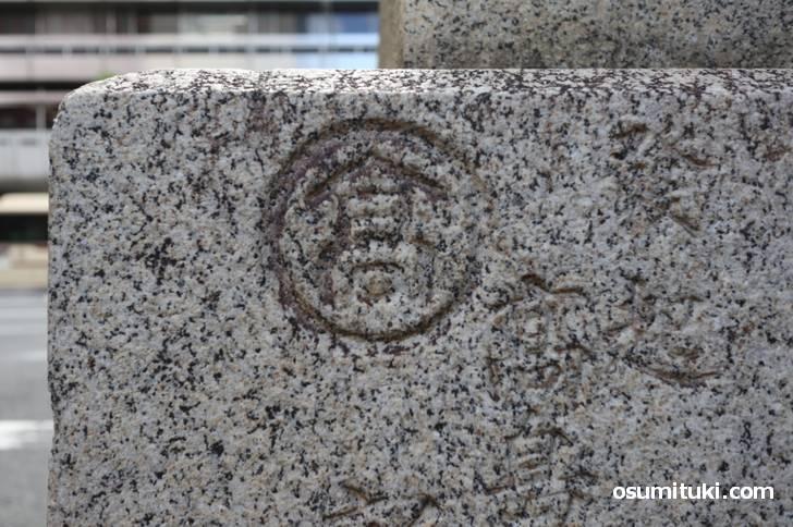 日本最古の高島屋の商標
