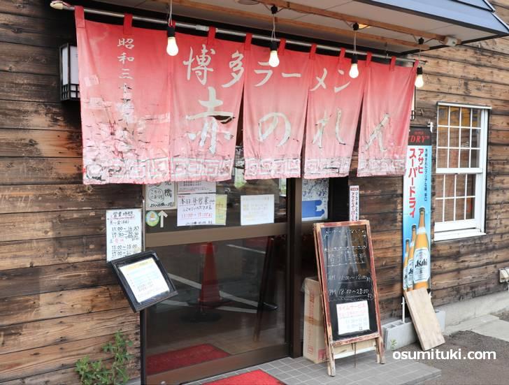 京都でも美味しいと評判の博多とんこつのラーメン店が閉店することに
