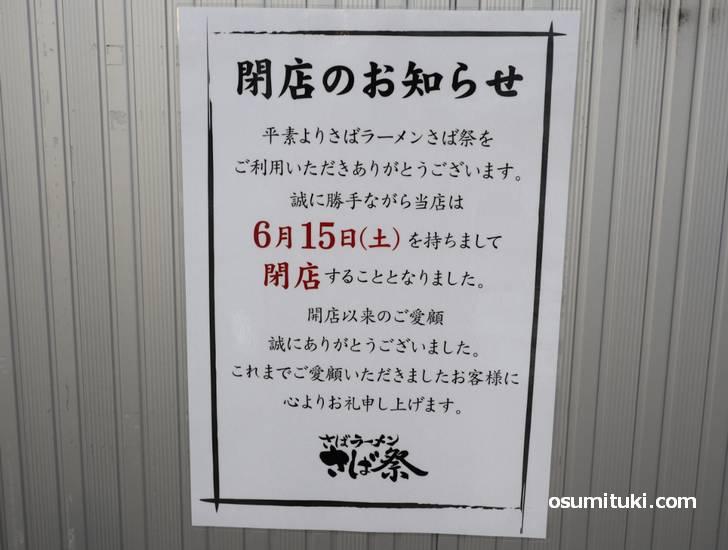2019年6月15日で閉店した「さばラーメン さば祭」