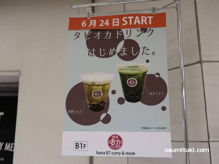 オープンは2019年6月24日、大粒の生タピオカを使った新店です(hana tapioca)