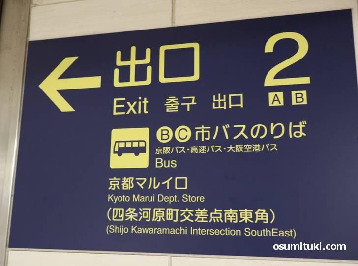 hana tapioca(ハナ・タピオカ)さんは、河原町駅の出口2番(マルイ口)にあります