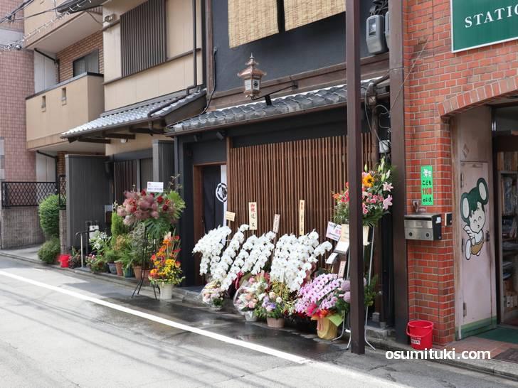 2019年6月21日新店オープン「京都 三条 やま平」