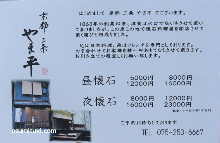 安くても昼懐石5000円からとなっています(京都 三条 やま平)