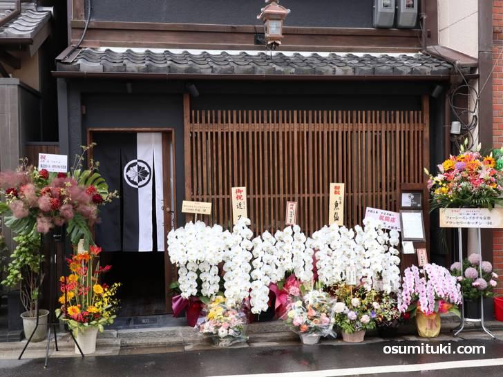 京都 三条 やま平(中京区橋東詰町)