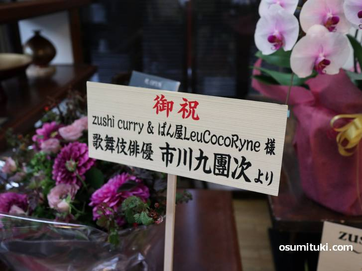 zushi curry & ぱん屋LeuCocoRyne が銀閣寺エリアに移転オープンです