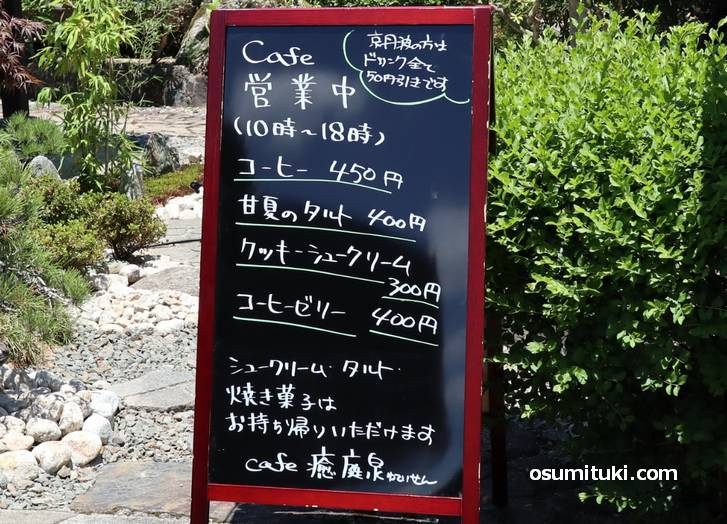 コーヒーは450円、スイーツは400円となっています