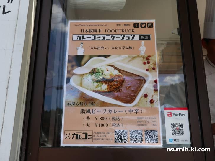 欧風ビーフカレーは800円(並)と1000円(大盛)があります
