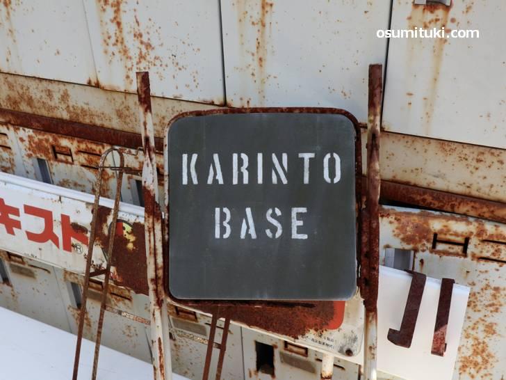 月に1度の「KARINTO BASE」営業日に南丹市日吉まで行って来ました