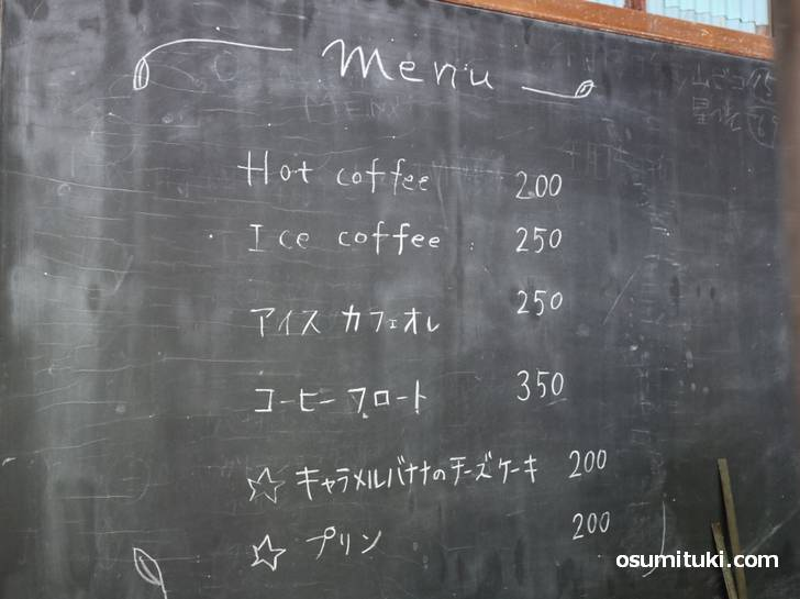 コーヒーは200円から、お菓子までついて価値あるお値段です
