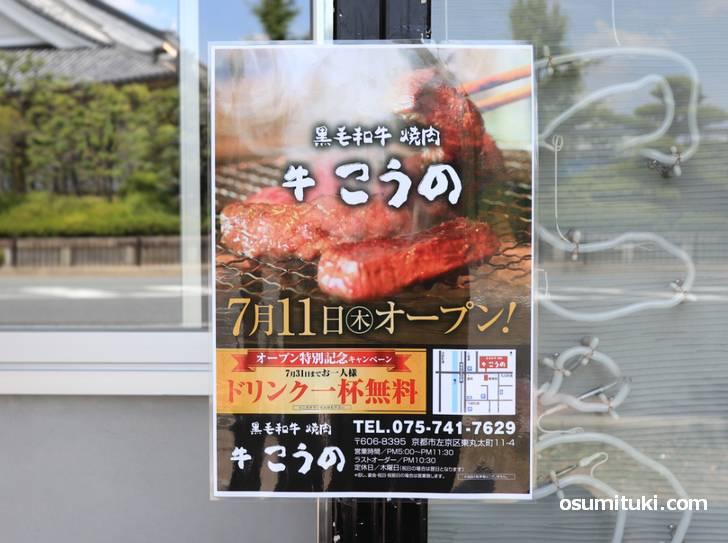 神宮丸太町に黒毛和牛焼肉店「牛こうの」さんが2019年7月11日に新店オープン