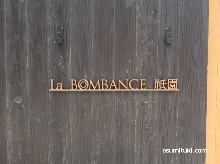 暗号メニューで知られる「ラ・ボンバンス祇園」