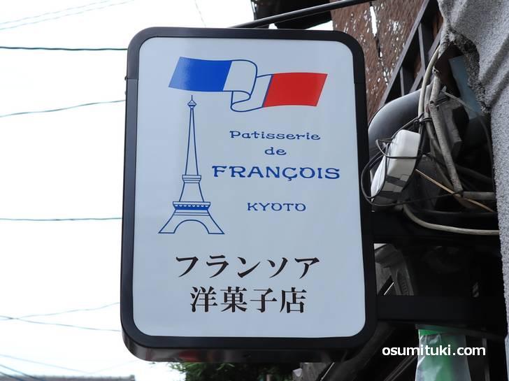 フランソア洋菓子店!
