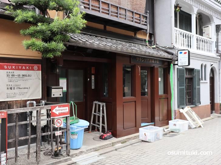 フランソア洋菓子店、フランソア喫茶室の隣で工事中です