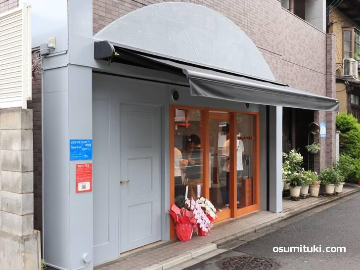 2019年6月27日新店オープン「ORENO PAN 円町店」