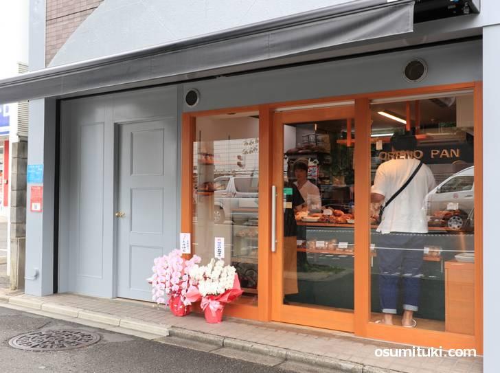 ORENO PAN 円町店、円町駅から丸太町通を東へ5分かかりません