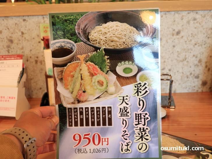 これを注文している方が多かったです彩り野菜の天盛りそば(1026円)