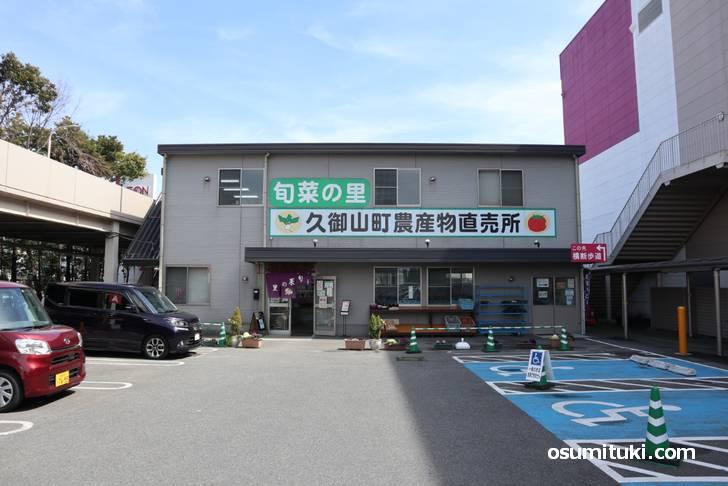 京都の久御山町にある農産物直売所「旬菜の里」