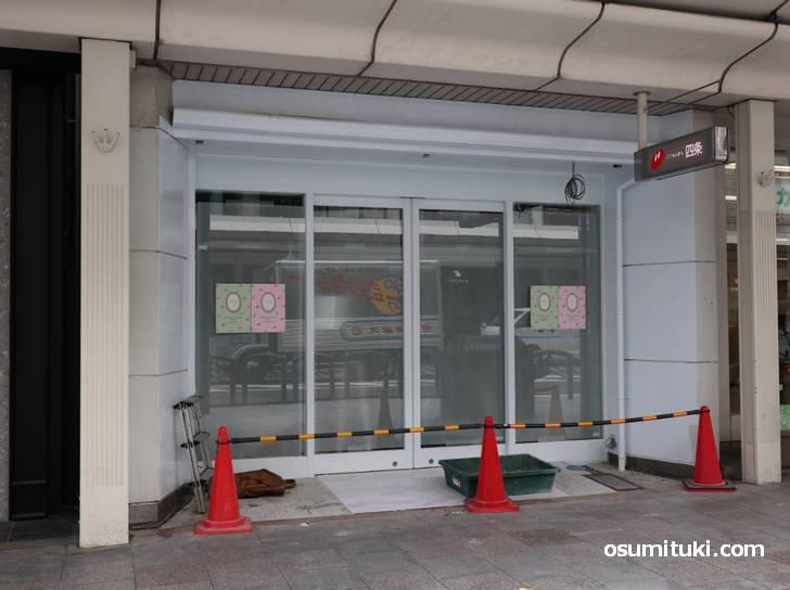 ラデュレ京都四条店、場所は四条通沿いの藤井大丸隣です