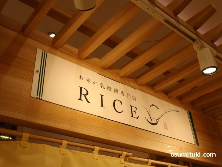 お店は河原町のマルイ一階にあります(お米の乳酸菌専門店 RICE)