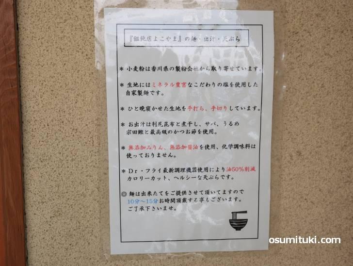 饂飩店よこやま 麺・出汁・天ぷらについて