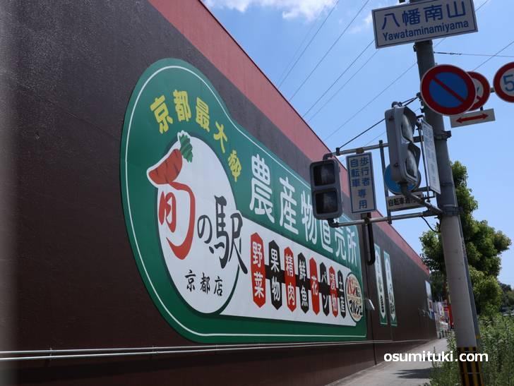 遂に「旬の駅 京都店」が2019年6月21日に新店オープン