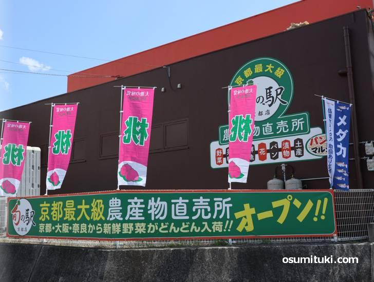 旬の駅 京都店は国道1号線の京都から大阪へ入る少し手前にあります