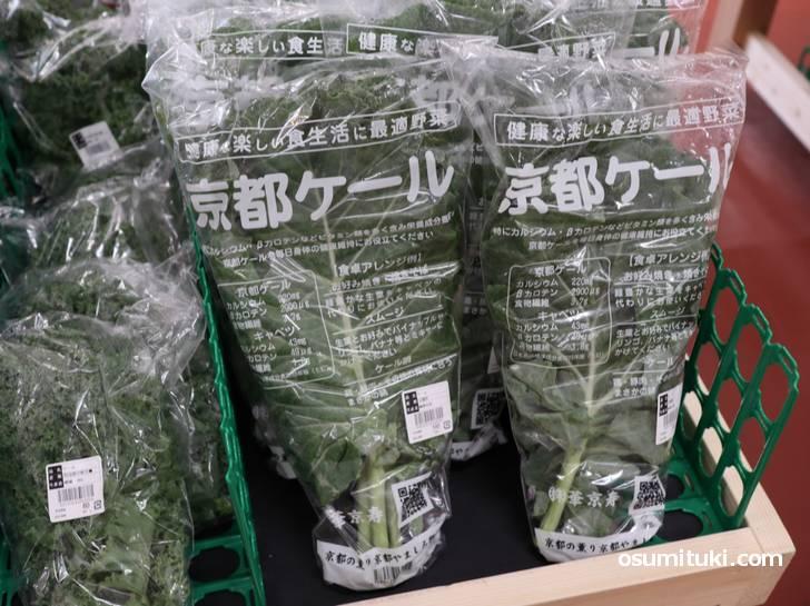 京都ケールは100円、一般的なお値段でした(旬の駅 京都店)
