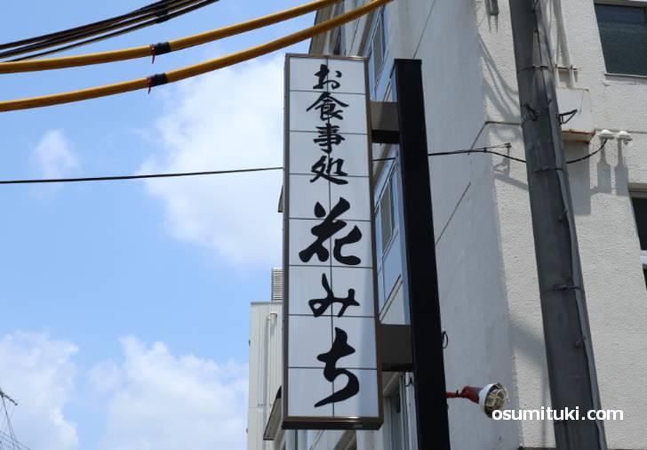 京都民には有名な「花みち」はご存知ですか?