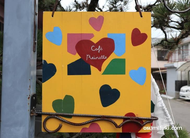 京都市北区のカフェ「レネット」4年ほど前に開業したカフェです