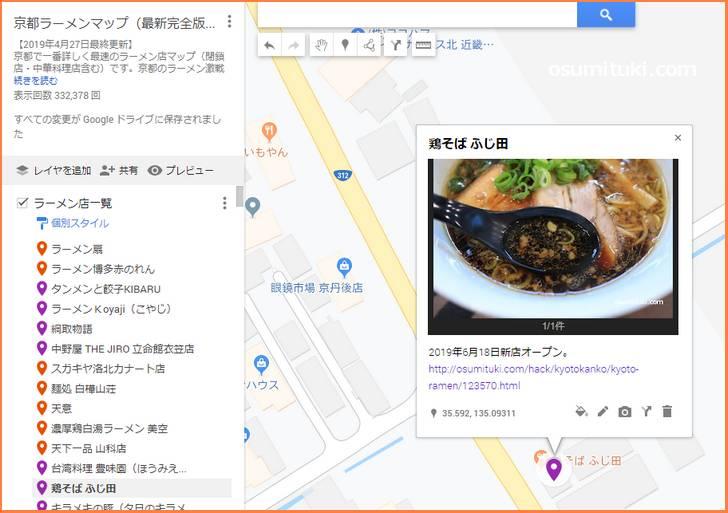 京都ラーメンマップ(2019年6月号)