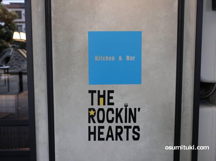 三条会商店街でオープンする「ザ・ロッキンハーツ(THE ROCKIN' HEARTS)」